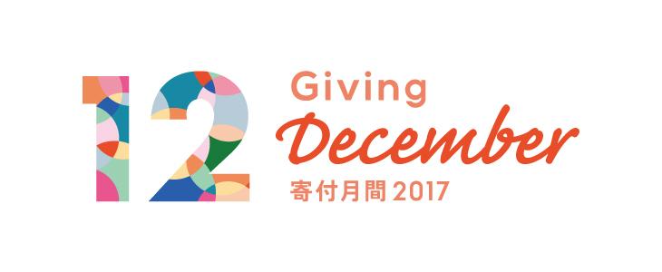 2017 Giving December